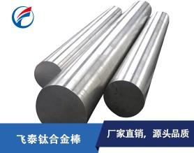 现货销售-TA2工业纯钛棒-医用钛棒规格齐全尽在飞泰金属