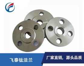广东厂家定制生产钛法兰-带颈平焊法兰 板式平焊法兰