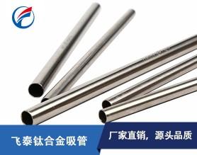东莞厂家直销钛合金吸管 饮料奶茶咖啡果汁金属吸管 亲生物钛吸管