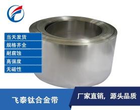 厂家直供钛箔 TA1钛箔 音膜专用钛箔规格可定制