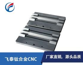 专业钛合金CNC加工-TC4钛合金数控CNC加工生产-专业厂家来图定制
