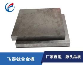 高强度钛合金板-TC4钛合金板材-尺寸定制钛板现货销售