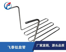 厂家直销钛盘管 钛冷却管 防腐蚀纯钛U型管加工定制
