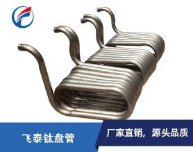 飞泰钛盘管 厂家直销钛换热器 纯钛防腐蚀U型管加工定制