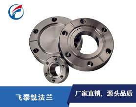 东莞飞泰金属-钛法兰 钛合金法兰 定制生产