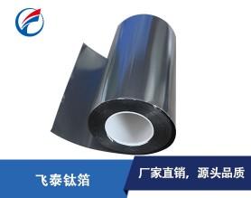 精密配件钛箔-TA2钛箔-钛箔专业生产厂家