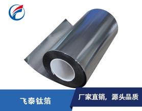 高质量钛箔-钛箔专业加工生产-医用钛箔