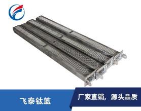 东莞飞泰钛篮-耐腐蚀TA2电镀钛篮-异形钛篮钛圆篮钛方篮定制生产