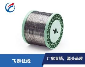 厂家专供钛线-TA1医用钛线-高品质钛丝牌号齐全尺寸定制