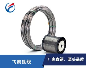 高强度钛线钛丝-TA2珠宝钛线-牌号齐全尺寸定制