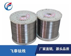 东莞厂家定制生产钛焊丝-钛板钛管钛棒焊接用
