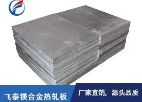 厂家直销AZ61A铸造镁合金板-优质镁合金板尺寸定制