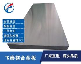 东莞厂家直销镁锂合金板-轻型材料LA141镁锂合金板尺寸定制