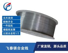东莞厂家直销镁合金焊丝-AZ31镁合金焊接专用焊丝