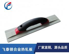 东莞厂家直销镁合金抹子-塑料手柄镁合金抹泥板抹泥刀